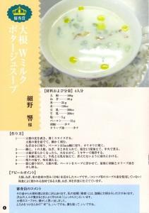 大根Wミルクポタージュスープ