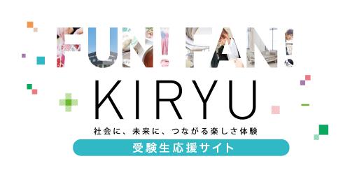 FUN! FAN! KIRYU 受験生応援サイト