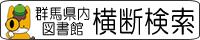 ぐんまちゃん(丸)